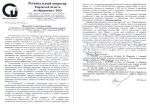 Скачать предложение о заключении договора oferta.pdf