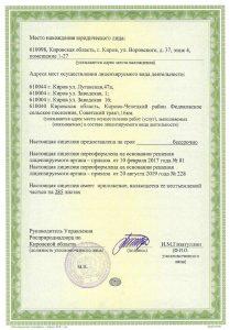 license-cuprit-43-00170-20190820-list2