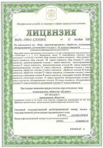 license-cuprit-59-430011-20201012-list1