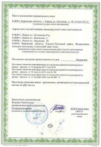 license-cuprit-59-430011-20201012-list2